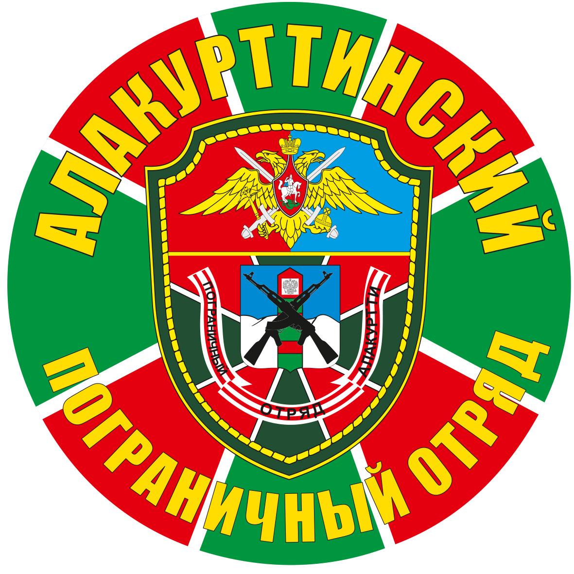 """Наклейка """"Алакурттинский погранотряд"""""""