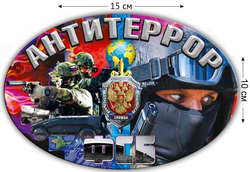 """Наклейка """"Антитеррор ФСБ"""""""