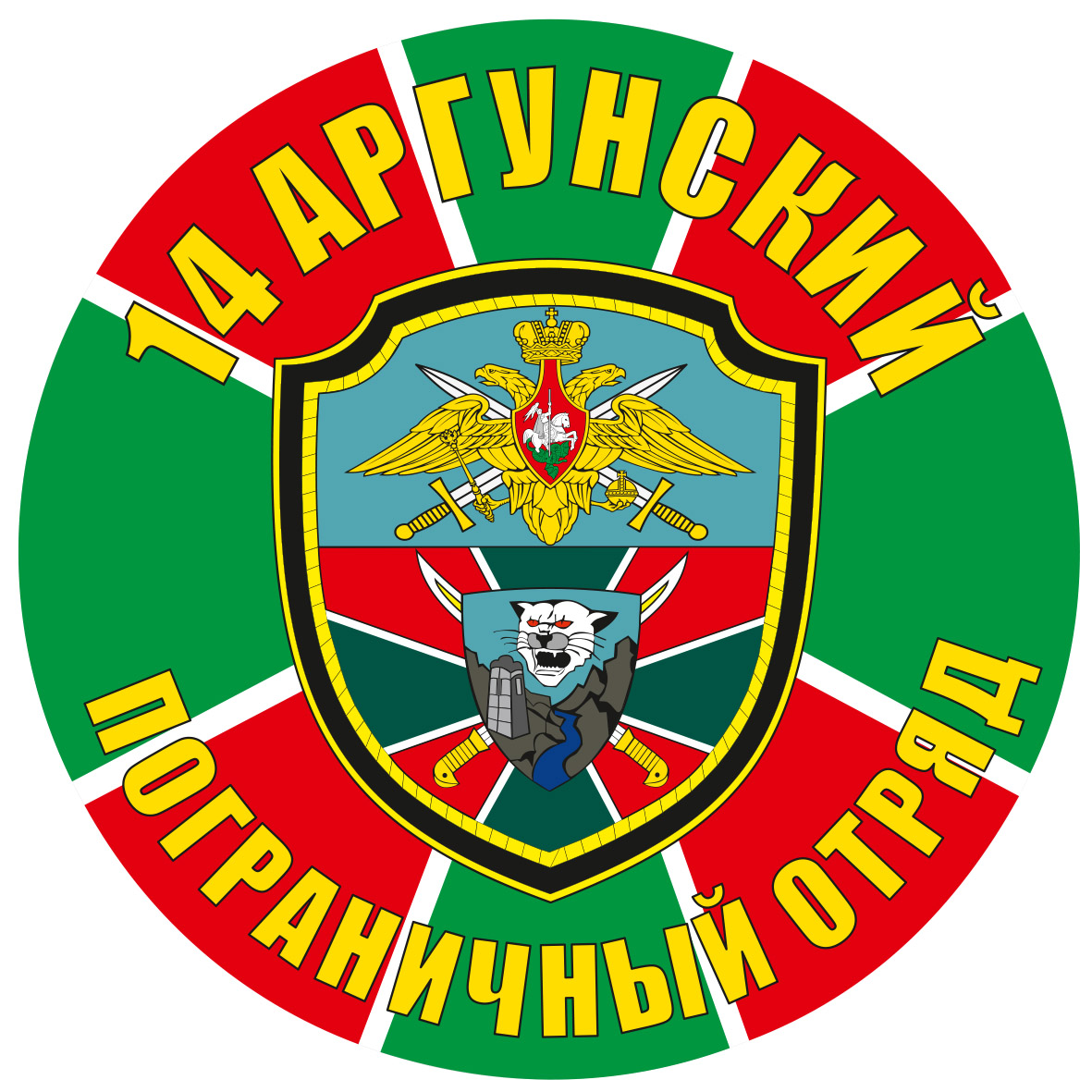 """Наклейка """"Аргунский 14 ПОГО"""""""