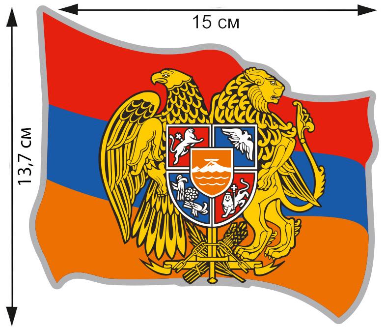 "Наклейка ""Армения"""
