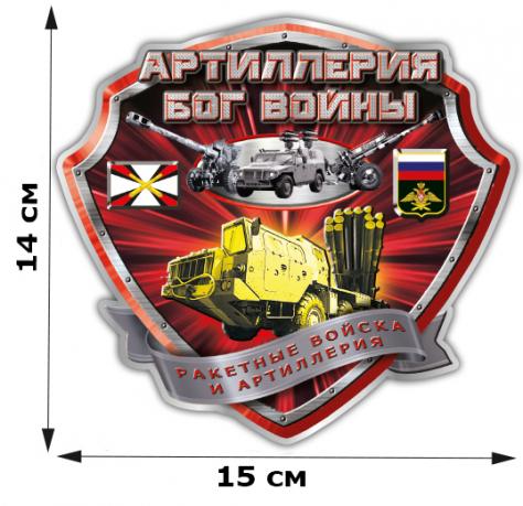 """Наклейка """"Артиллерия - Бог войны"""""""