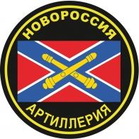 """Наклейка """"Артиллерия Новороссии"""""""
