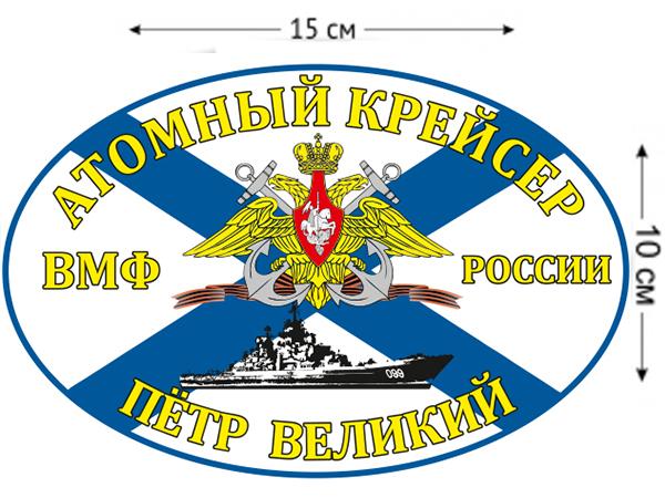 Наклейка Атомный крейсер «Пётр Великий» флаг