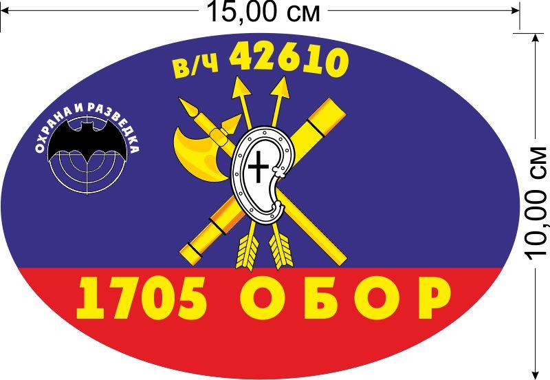 """Наклейка автомобильная """"1705 ОБОР РВСН"""""""