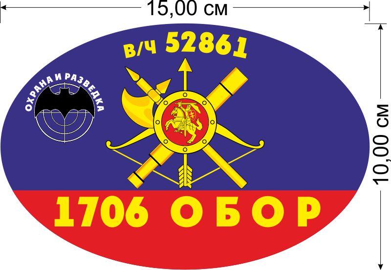 """Наклейка автомобильная """"1706 ОБОР РВСН"""""""
