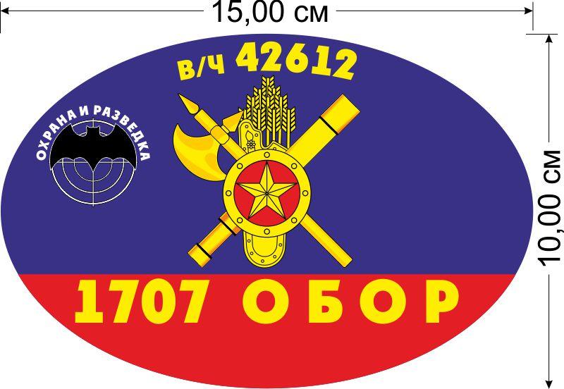 """Наклейка автомобильная """"1707 ОБОР РВСН"""""""