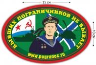 """Наклейка автомобильная """"Бывших пограничников не бывает"""""""