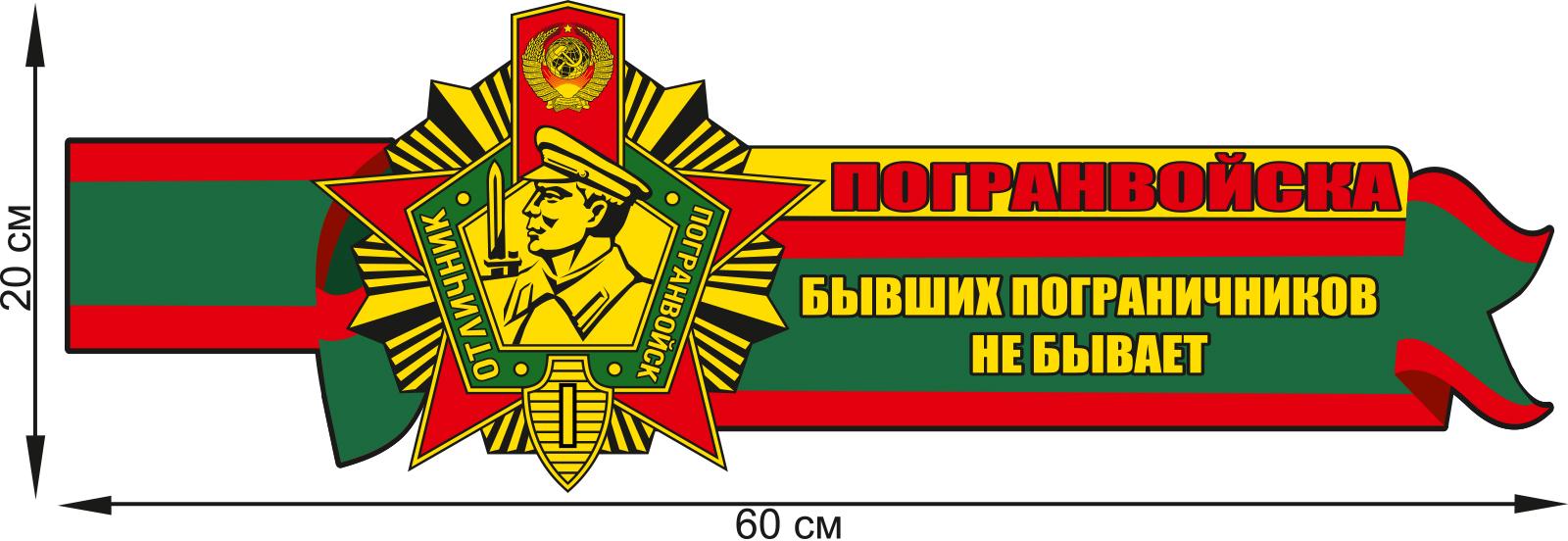 """Наклейка автомобильная """"Девиз пограничников"""""""