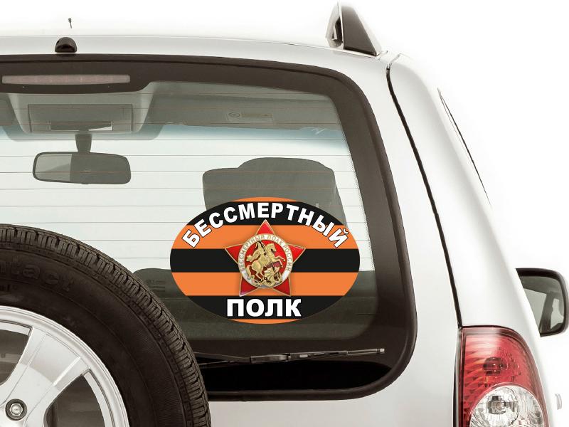 """Наклейка """"Бессмертный полк"""" - сувенир на 9 мая"""