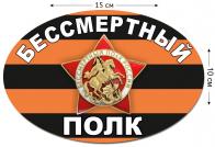"""Наклейка """"Бессмертный полк"""""""