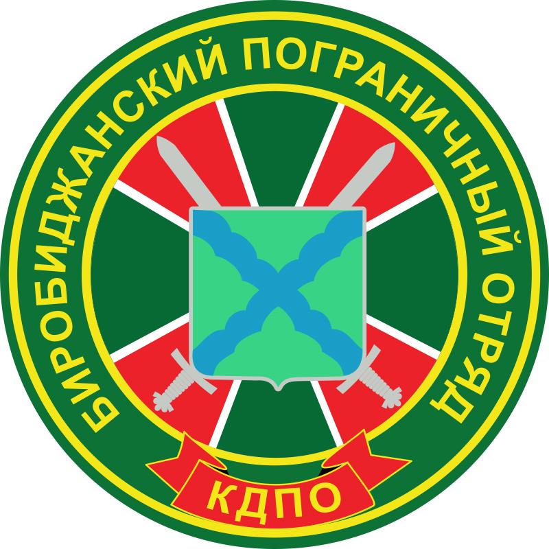 Наклейка Биробиджанского пограничного отряда
