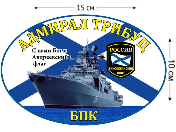 Наклейка БПК «Адмирал Трибуц»