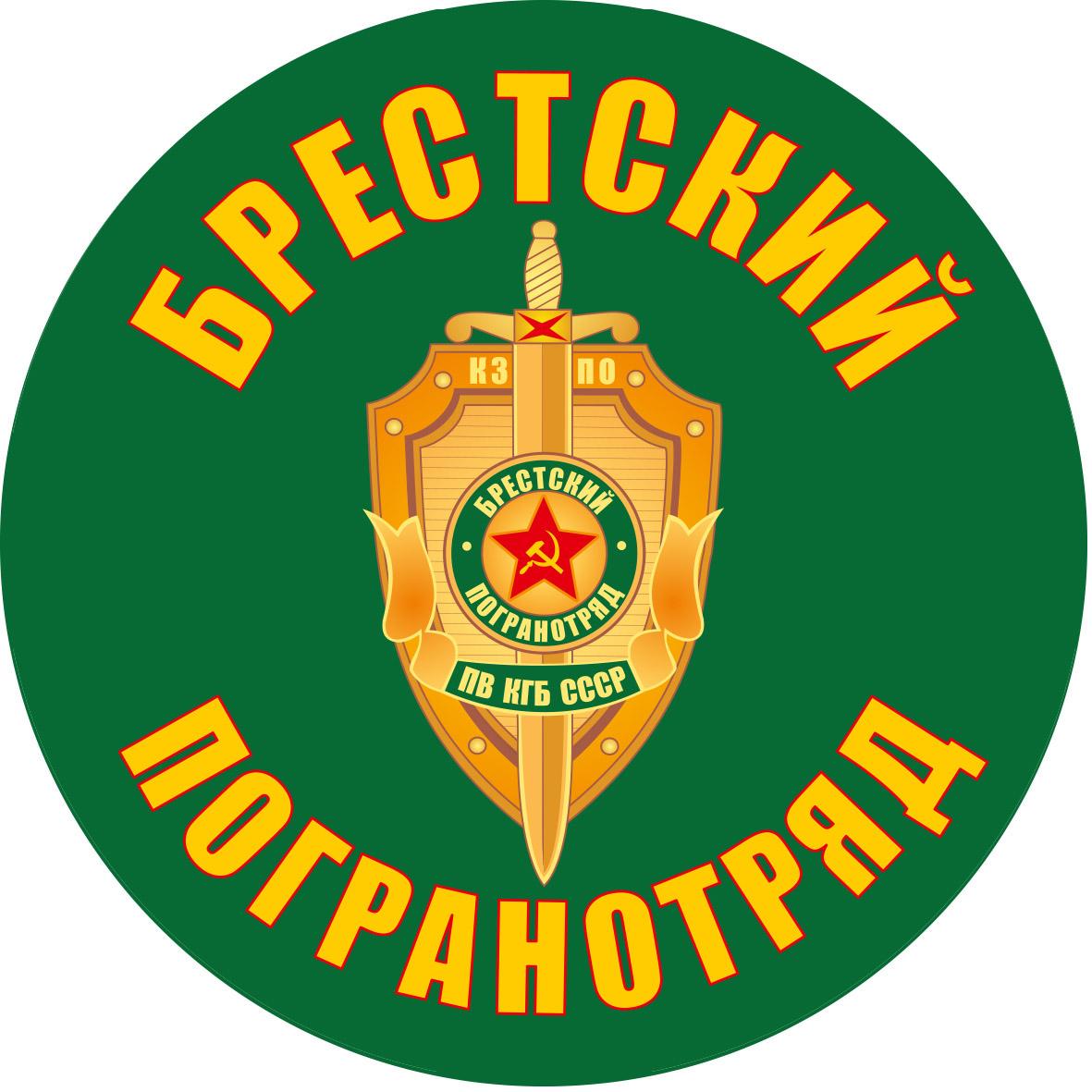 """Наклейка """"Брестский погранотряд"""""""