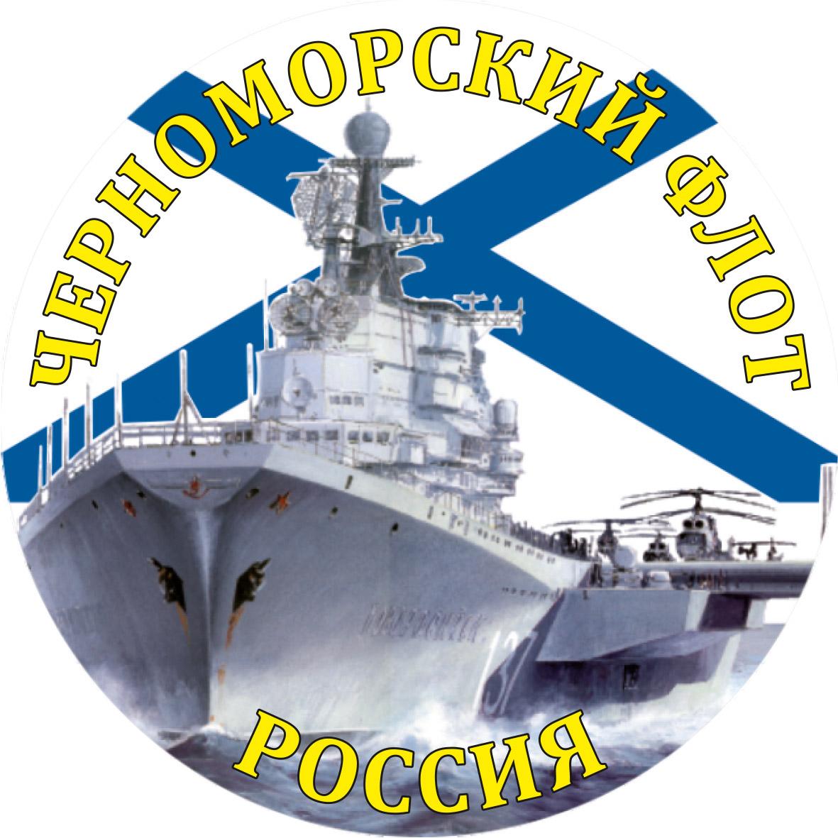 Наклейка Черноморский флот