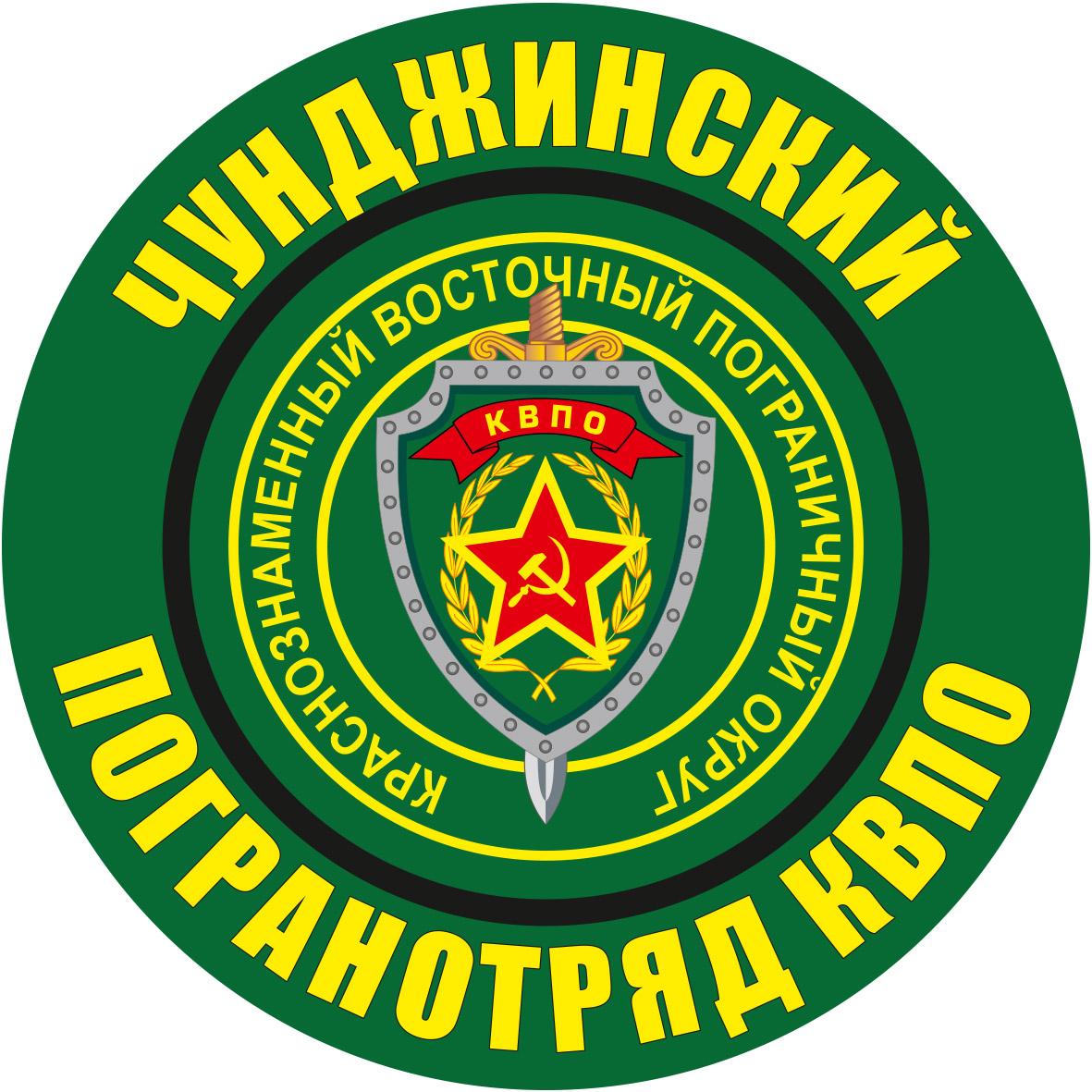 """Наклейка """"Чунджинский ПОГО"""""""