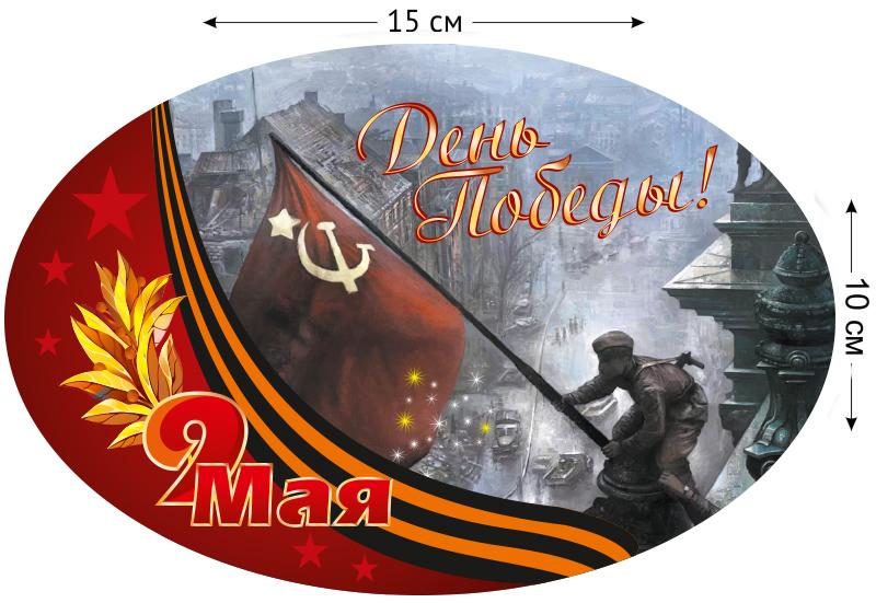 """Наклейка """"День Победы"""" на авто"""