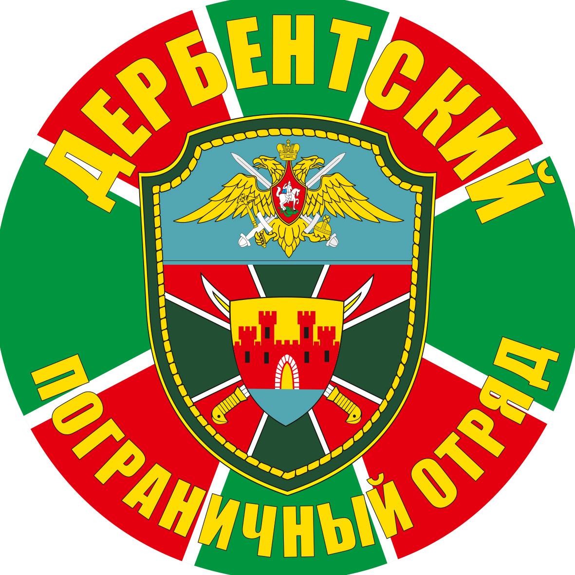 """Наклейка """"Дербентский погранотряд"""""""