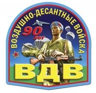 Наклейка десантнику на авто к 90-летию ВДВ