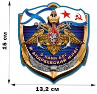 """Наклейка """"Девиз ВМФ"""" (15x13,2 см)"""