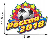Наклейка для фанатов футбола