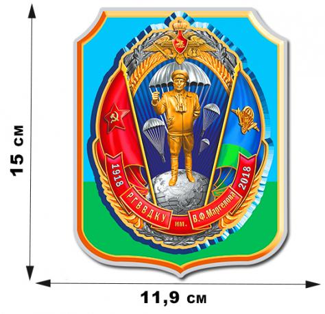 Наклейка для курсантов РГВВДКУ им. В.Ф. Маргелова