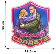 """Наклейка для любимой """"Девушка солдата"""" (15x12,5 см)"""