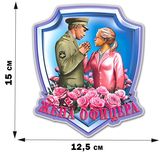 """Наклейка для любимой """"Жена офицера"""""""