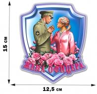 """Наклейка для любимой """"Жена офицера"""" (15x12,5 см)"""
