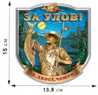 """Наклейка для рыбаков """"За улов!"""" (15x13,8 см)"""