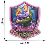 """Наклейка для влюблённых """"Девушка солдата"""" (15x12,3 см)"""