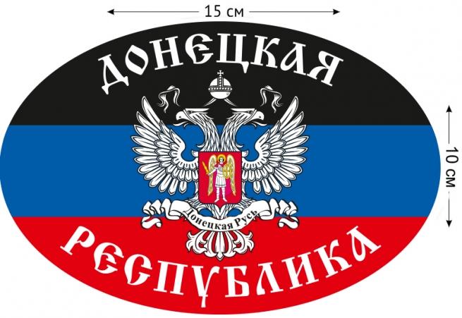 Наклейка ДНР на машину