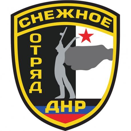 """Наклейка ДНР Отряд """"Снежное"""""""