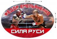 """Наклейка """"Емельяненко - Сила Руси"""""""