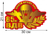"""Наклейка-эмблема """"Девиз ВДВ"""""""