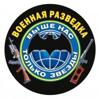 """Наклейка """"Эмблема с девизом Военной разведки"""""""