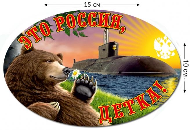 """Наклейка """"Это Россия!"""""""
