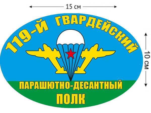Наклейка «Флаг 119 гв. ПДП ВДВ»