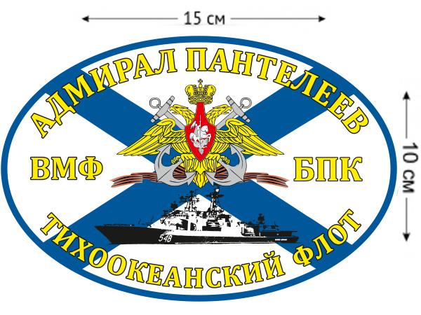 Наклейка Флаг БПК «Адмирал Пантелеев»