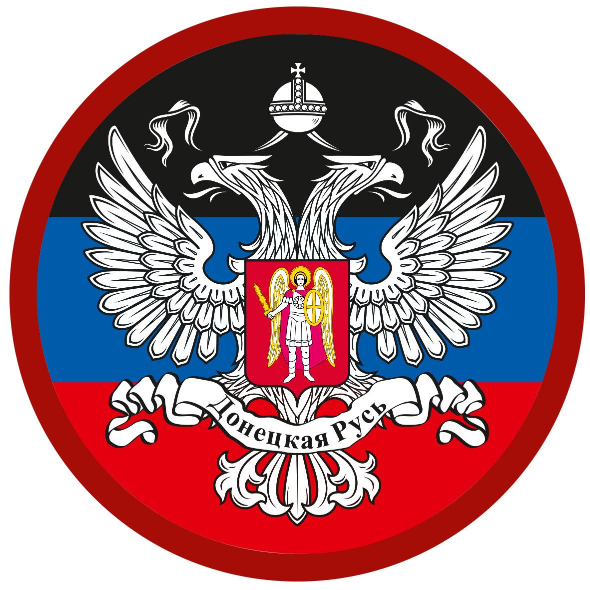 """Наклейка """"Донецкая Народная Республика"""""""