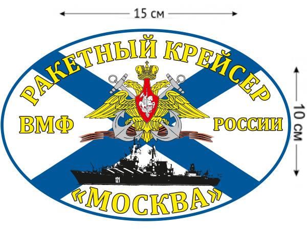 Наклейка Флаг Ракетный крейсер «Москва»