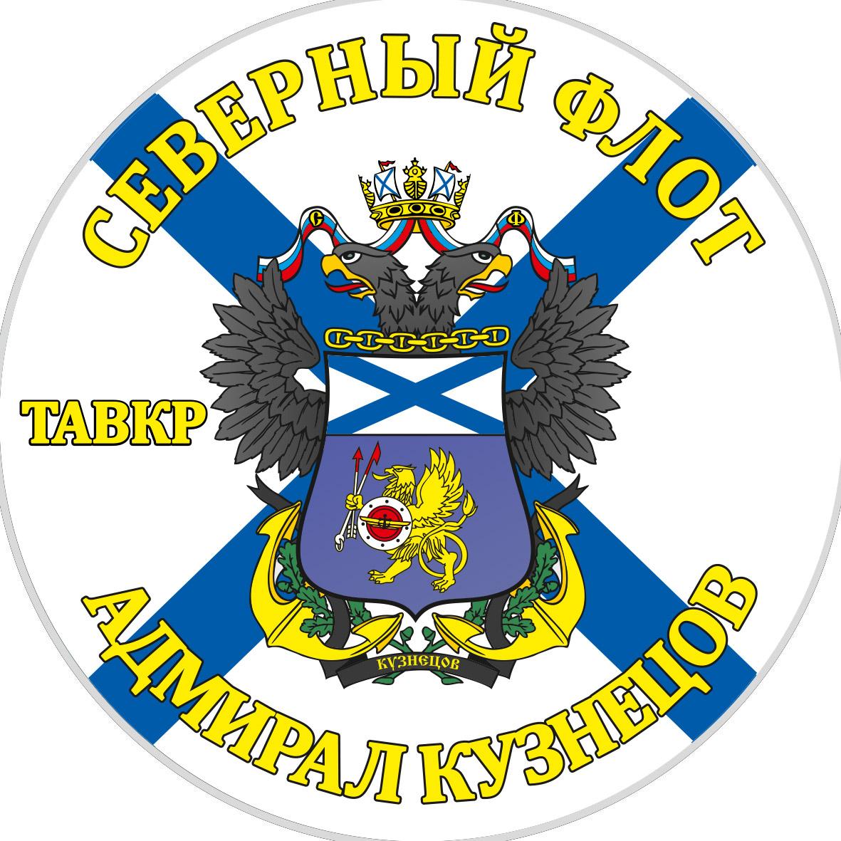 Наклейка «Флаг ТАВРК Адмирал Кузнецов»