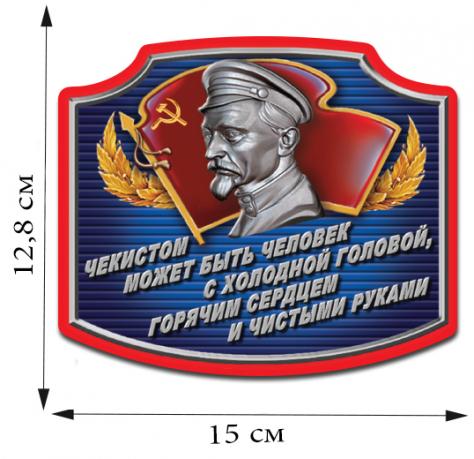 """Наклейка ФСБ """"Дзержинский"""" (12,8x15 см)"""