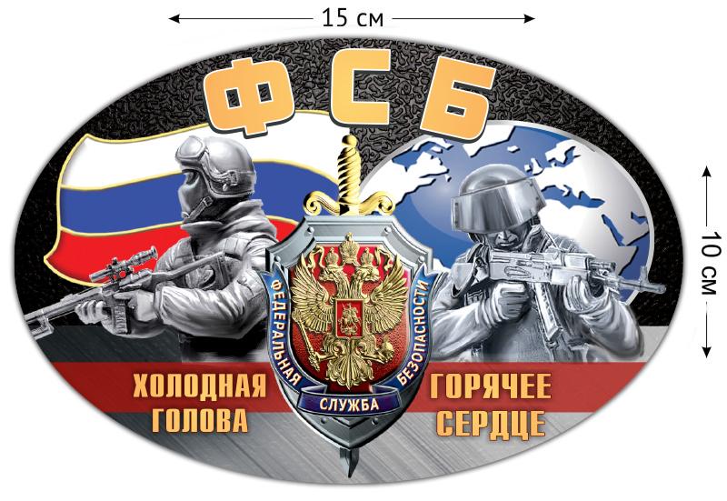 """Наклейка """"ФСБ"""" на авто"""