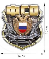 "Наклейка ""ФСО РФ"" на авто"