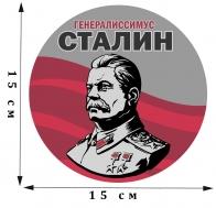 Наклейка Генералиссимус Сталин купить по экономичной цене