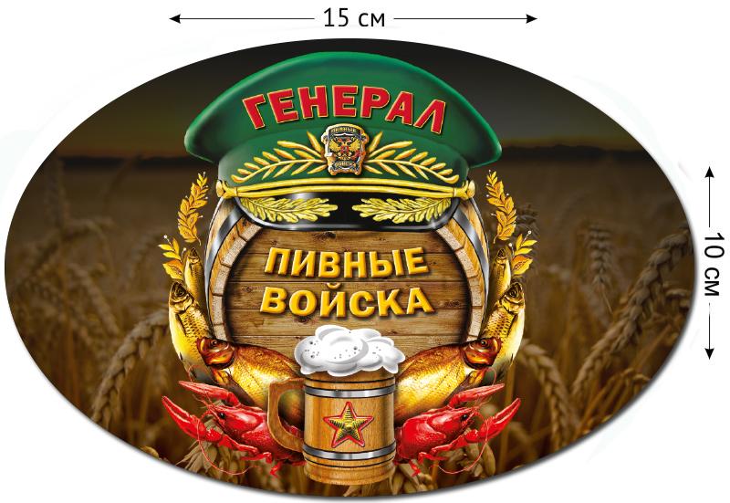 Наклейка генералу Пивных войск