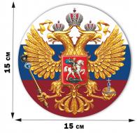 """Наклейка """"Герб России"""""""