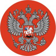 """Наклейка """"Герб Российской Федерации"""""""