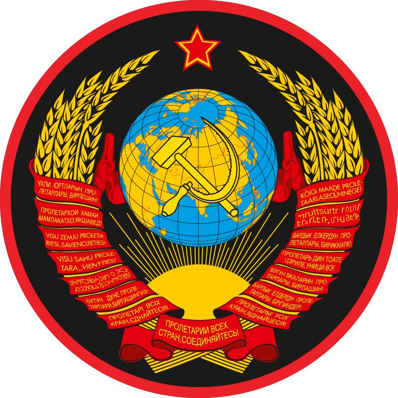 Наклейка Герб СССР