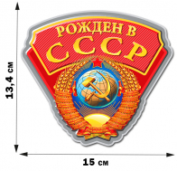 """Наклейка """"Государственный герб СССР"""" (13,4x15 см)"""